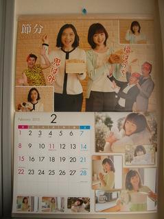 ニッポン放送女性アナウンサーカレンダー2015年2月.JPG