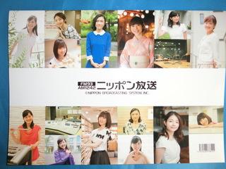 ニッポン放送女性アナウンサーカレンダー2016年裏表紙.JPG