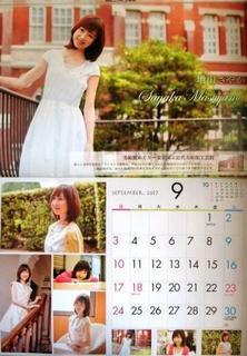 ニッポン放送女性アナウンサーカレンダー2017年9月.JPG