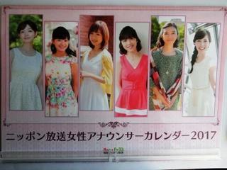 ニッポン放送女性アナウンサーカレンダー2017年表紙.JPG